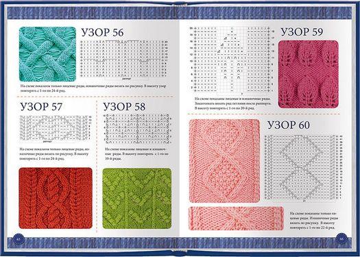 Узоры для вязания спицами и крючком 700 рисунков узоров и мотивов 23