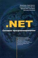 NET. Сетевое программирование
