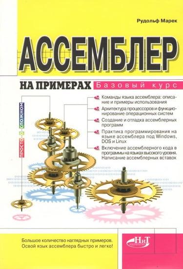 Ассемблер на примерах  Базовый курс - фото 1