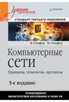 Компьютерные сети. Принципы, технологии, протоколы: Учебник для вузов. 5-е изд.