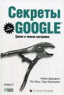 Секреты Google  Трюки и тонкая настройка  (3-е изд )