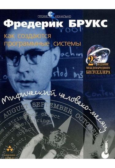 Мифический человеко-месяц или как создаются программные системы 2 изд (мягкая) - фото 1
