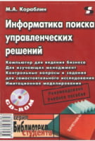 Информатика поиска управленческих решений + (CD)