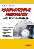 Компьютерные технологии для преподователя  (+ DVD) (2-е издание)