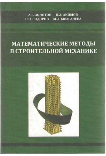 Математические методы в строительной механике - фото 1