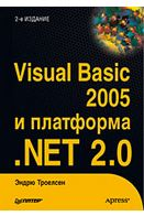 Visual Basic 2005 и платформа .NET 2.0