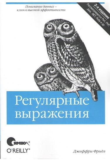 Регулярные выражения, 3-е издание - фото 1