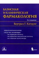 Базисная и клиническая фармакология в 2-х т. Т.1 изд.2 перераб. и доп.