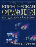 Клиническая фармакология по Гудману и Гилману кн.3