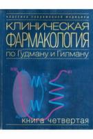 Клиническая фармакология по Гудману и Гилману кн.4