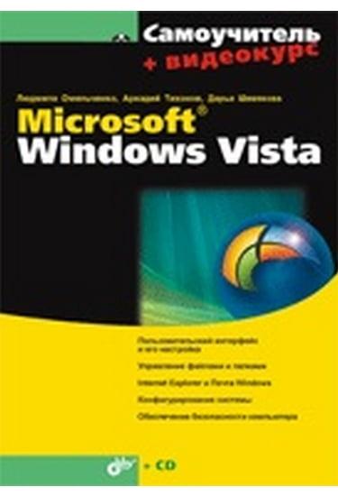 Самоучитель Microsoft Windows Vista (+Видеокурс на CD) - фото 1