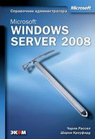 Microsoft Windows Server 2008. Справочник администратора
