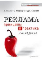 Реклама. Принципы и практика. 7-е изд.