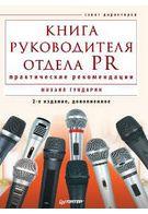 Книга руководителя отдела PR. Практические рекомендации