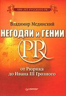 Негодяи и гении PR. От Рюрика до Ивана III Грозного