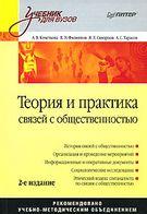 Теория и практика связей с общественностью