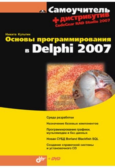 Основы программирования в Delphi 2007. (+ DVD) - фото 1