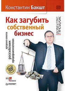 Как загубить собственный бизнес: вредные советы российским предпринимателям. 2-е изд. - фото 1