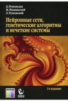 Нейронные сети, генетические алгоритмы и нечеткие системы 2-е изд