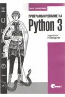 Программирование на Python 3. Подробное руководство
