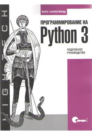 Программирование на Python 3. Подробное руководство - фото 1