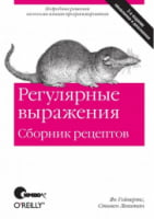Регулярные выражения. Сборник рецептов, , 2-е издание