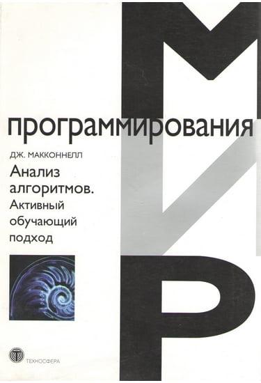 Анализ алгоритмов. Активный обучающий подход. 3-е изд., доп - фото 1