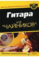 Гитара для чайников (полный вариант)(+CD)