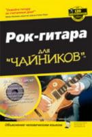 Рок-гитара для чайников