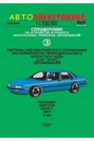 Справочник по устройству и ремонту электронных приборов автомобилей  Вып  3