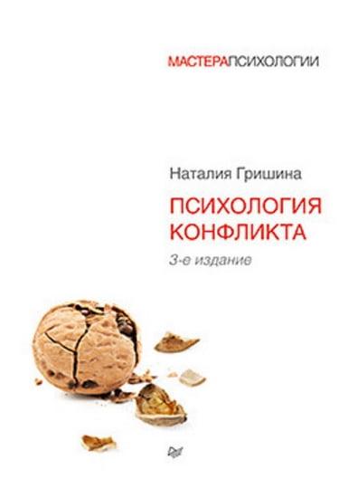 Психология конфликта. 3-е изд. - фото 1