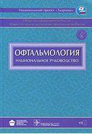 Офтальмология. Национальное руководство (+ CD-ROM)