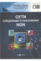 Сети следующего поколения NGN