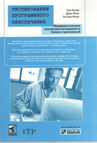 Тестирование программного обеспечения - фото 1