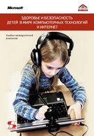Здоровье и безопасность детей в мире компьютерных технологий и Интернет. Учебно-методический комплект