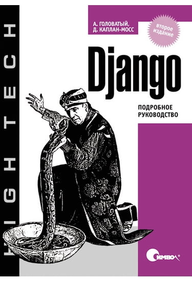 Django. Подробное руководство - фото 1