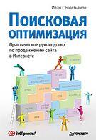 Поисковая оптимизация. Практическое руководство по продвижению сайта в Интернете 2-е изд.