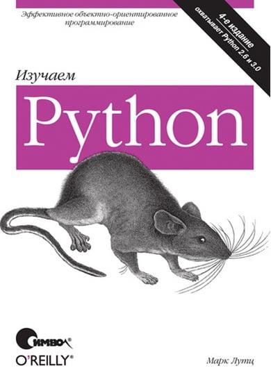 Изучаем Python, 4-е издание - фото 1