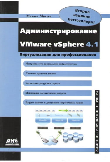 Администрирование VMware vSphere 4.1 - фото 1