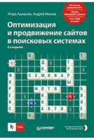 Оптимизация и продвижение сайтов в поисковых системах 3-е изд.