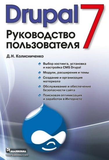Drupal 7. Руководство пользователя - фото 1