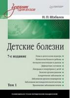 Детские болезни Том 1. 7-е изд.