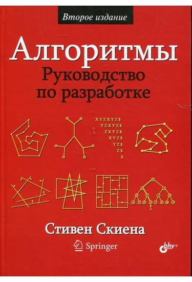 Алгоритмы. Руководство по разработке. 2-е изд - фото 1
