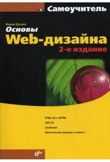 Основы Web-дизайна 2-е изд - фото 1