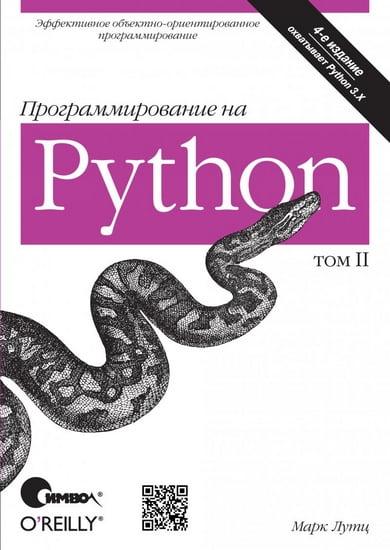 Программирование на Python, 4-е издание, 2 том - фото 1