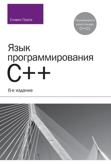 Язык программирования C++ (C++11). Лекции и упражнения 6-е издание - фото 1