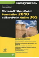 Microsoft SharePoint Foundation 2010 и SharePoint Online 365