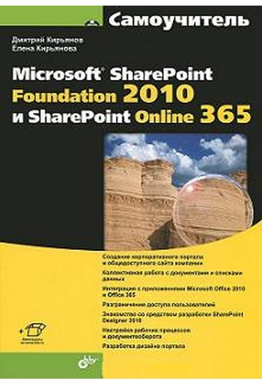 Microsoft SharePoint Foundation 2010 и SharePoint Online 365 - фото 1