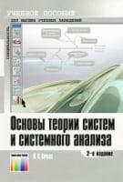 Основы теории систем и системного анализа
