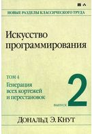 Искусство программирования, том 4, выпуск 2  Генерация всех кортежей и перестановок